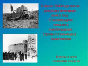 В июле 1943года после разгрома немецких войск под Сталинградом началось освоб