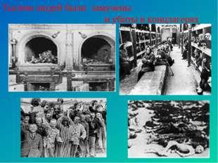 Тысячи людей были замучены и убиты в концлагерях
