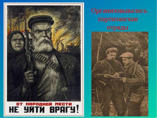 Организовывались партизанские отряды