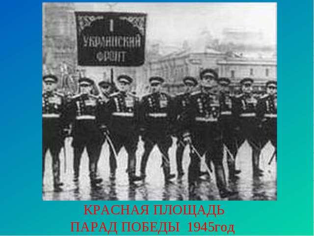КРАСНАЯ ПЛОЩАДЬ ПАРАД ПОБЕДЫ 1945год