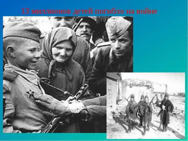 13 миллионов детей погибло на войне