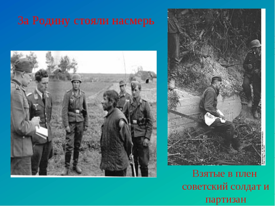 Взятые в плен советский солдат и партизан За Родину стояли насмерь