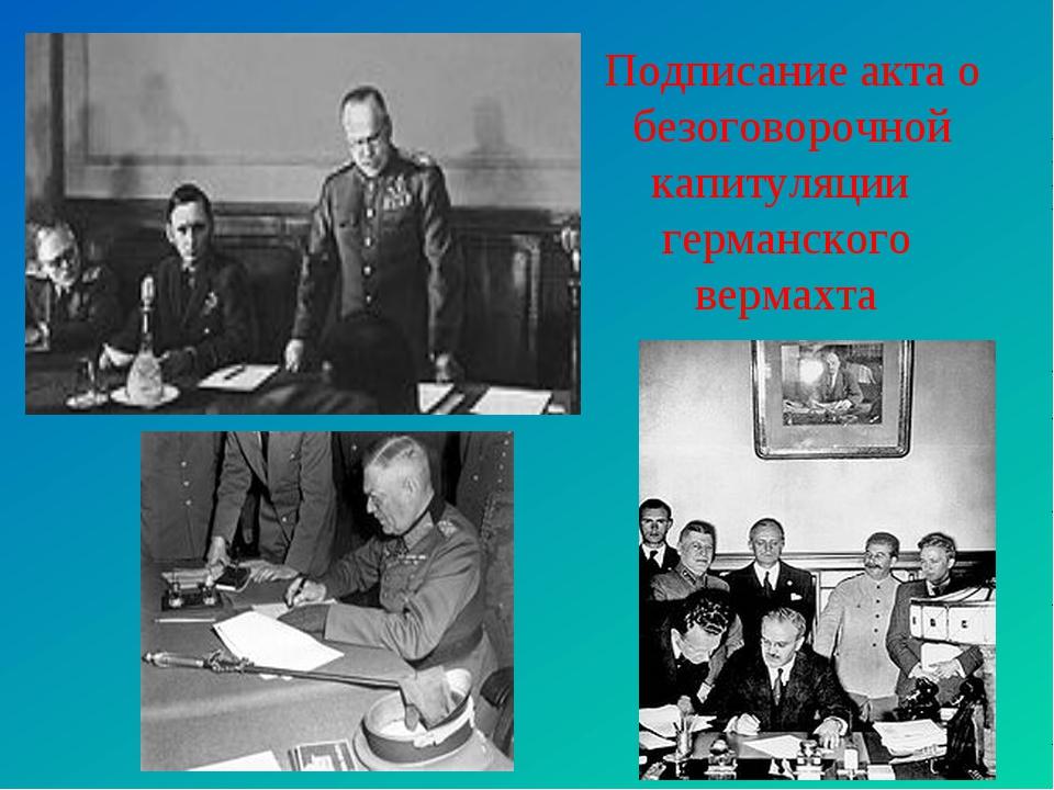 Подписание акта о безоговорочной капитуляции германского вермахта