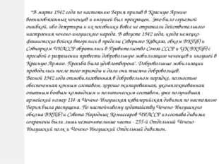 """""""В марте 1942 года по настоянию Берия призыв в Красную Армию военнообязанных"""