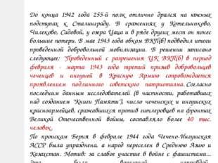 До конца 1942 года 255-й полк отлично дрался на южных подступах к Сталинграду