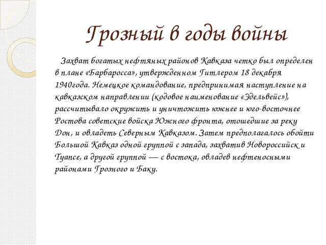 Грозный в годы войны Захват богатых нефтяных районов Кавказа четко был опреде...