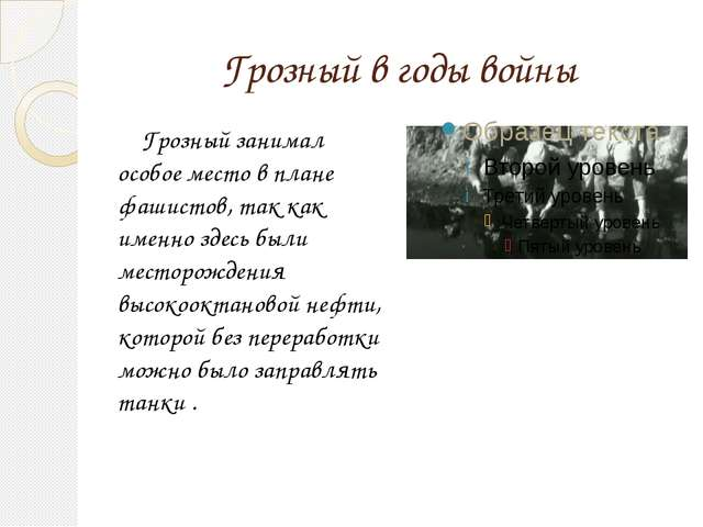 Грозный в годы войны Грозный занимал особое место в плане фашистов, так как и...