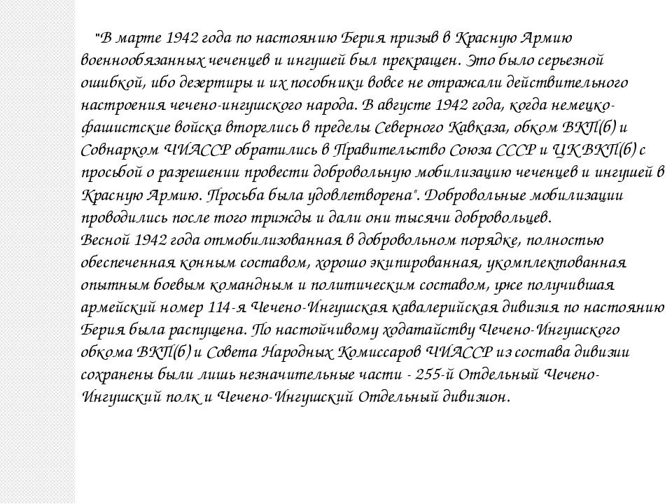 """""""В марте 1942 года по настоянию Берия призыв в Красную Армию военнообязанных..."""