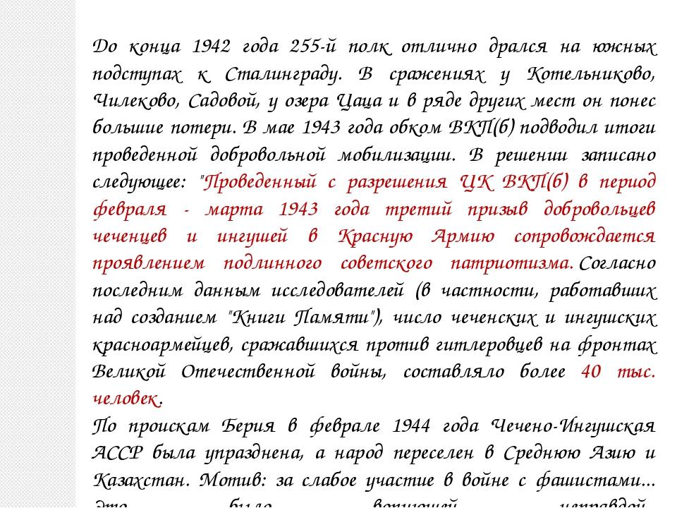 До конца 1942 года 255-й полк отлично дрался на южных подступах к Сталинграду...
