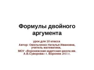 Формулы двойного аргумента урок для 10 класса Автор: Омельченко Наталья Ивано