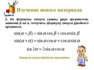 1. Изучение нового материала 2. Из формулы синуса суммы двух аргументов, заме