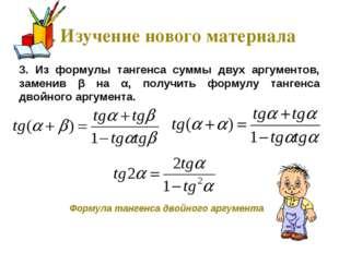 1. Изучение нового материала 3. Из формулы тангенса суммы двух аргументов, за