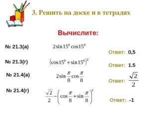 3. Решить на доске и в тетрадях Вычислите: № 21.3(а) Ответ: 0,5 № 21.3(г) Отв