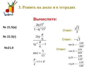 3. Решить на доске и в тетрадях Вычислите: № 21.5(а) Ответ: № 21.5(г) Ответ: