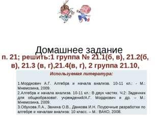 Домашнее задание п. 21; решить:1 группа № 21.1(б, в), 21.2(б, в), 21.3 (в, г)