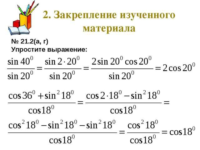 2. Закрепление изученного материала № 21.2(а, г) Упростите выражение: