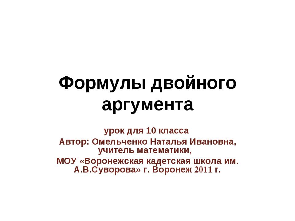 Формулы двойного аргумента урок для 10 класса Автор: Омельченко Наталья Ивано...