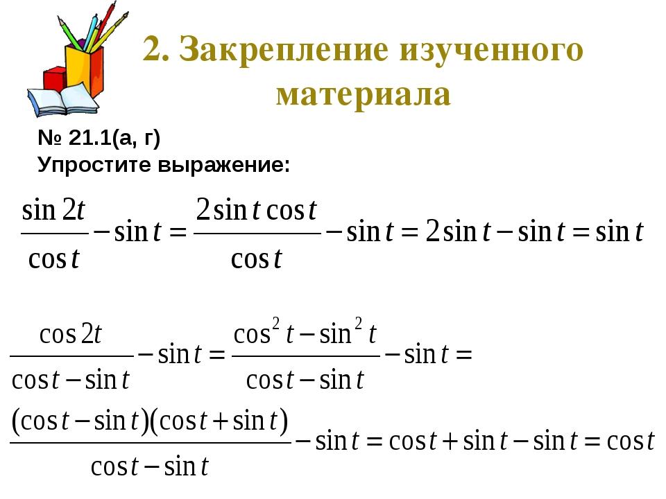2. Закрепление изученного материала № 21.1(а, г) Упростите выражение: