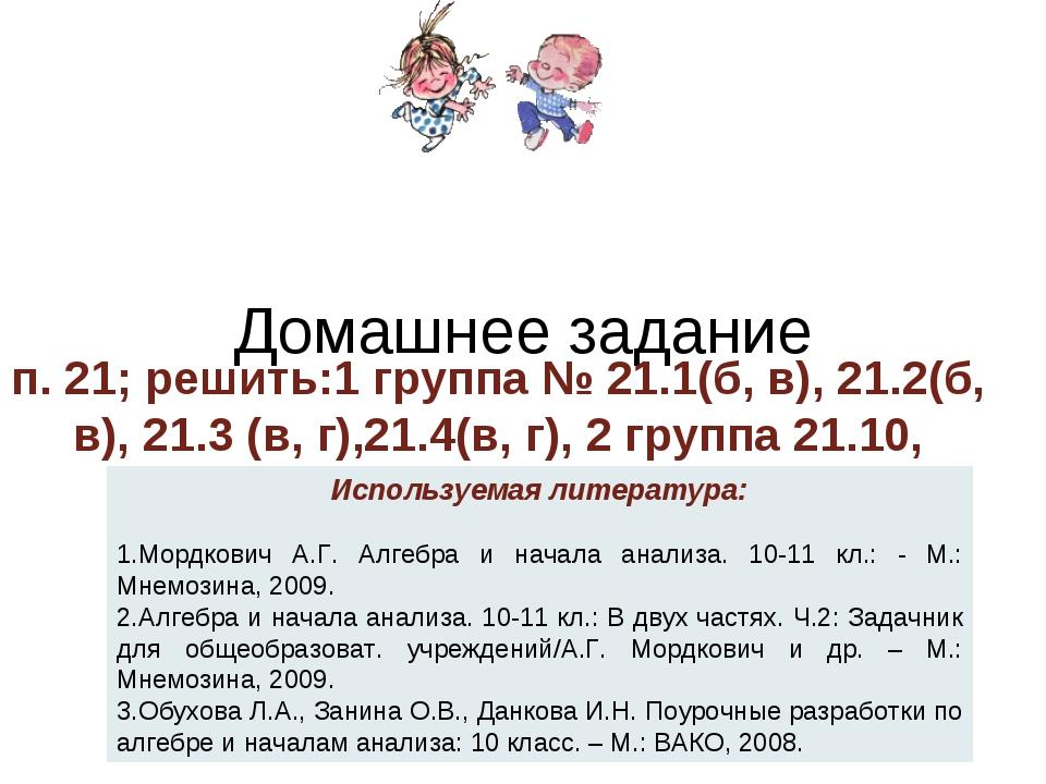Домашнее задание п. 21; решить:1 группа № 21.1(б, в), 21.2(б, в), 21.3 (в, г)...