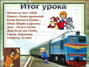 Почему же мы с тобой Пишем с буквы прописной: Котик Васька и Пушок; Пёсик Шар