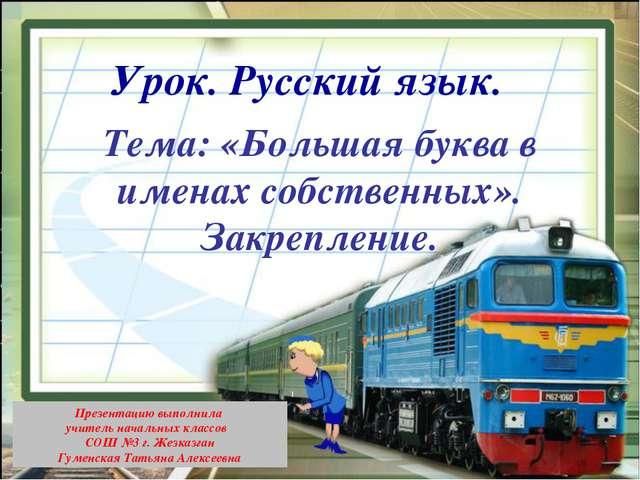 Презентацию выполнила учитель начальных классов СОШ №3 г. Жезказган Гуменская...