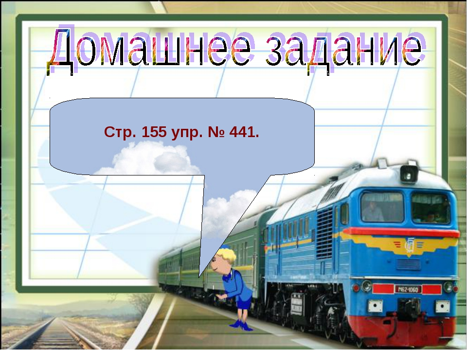 Стр. 155 упр. № 441.