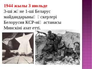 1944 жылы 3июльде 3-ші және 1-ші Беларус майдандарының әскерлері Белорусия