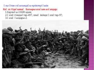 Ұлы Отан соғысындағы ерліктері үшін Кеңес Одағының Батыры атағын алғандар: