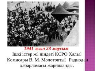 1941 жыл 23 маусым Ішкі істер жөніндегі КСРО Халық Комисары В. М. Молотовтың