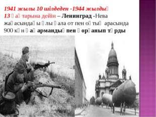 1941 жылы 10 шілдеден -1944 жылдың 13қаңтарына дейін –Ленинград-Нева жағас