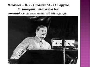 8 тамыз – И. В. Сталин КСРО Қарулы Күштерінің Жоғарғы Бас командасылауазымын