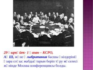 29 қыркүйек- 1 қазан–КСРО, АҚШ,жәнеҰлыбританиябасшы өкілдерінің өзара со