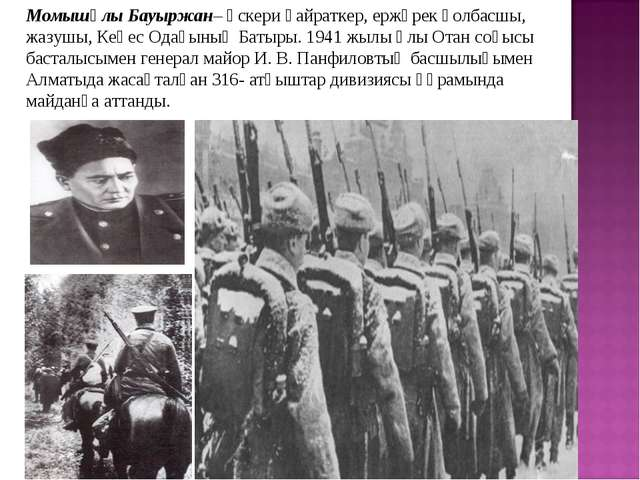 Момышұлы Бауыржан– әскери қайраткер, ержүрек қолбасшы, жазушы, Кеңес Одағының...
