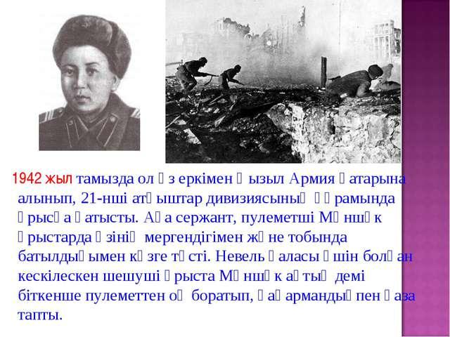 1942жыл тамызда ол өз еркімен Қызыл Армия қатарына алынып, 21-нші атқыштар...