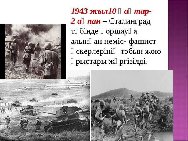 1943 жыл10қаңтар- 2ақпан– Сталинград түбінде қоршауға алынған неміс- фашис...