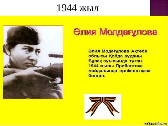 1944 жыл