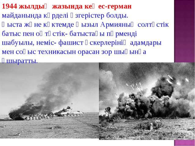 1944жылдың жазында кеңес-герман майданында күрделі өзгерістер болды. Қыста...