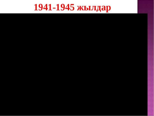 1941-1945 жылдар