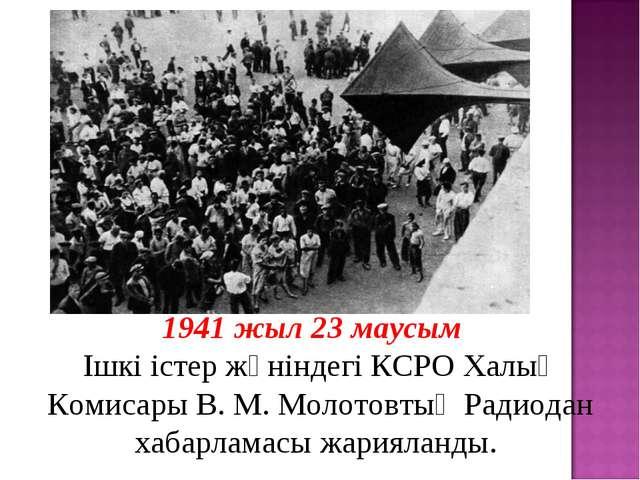 1941 жыл 23 маусым Ішкі істер жөніндегі КСРО Халық Комисары В. М. Молотовтың...