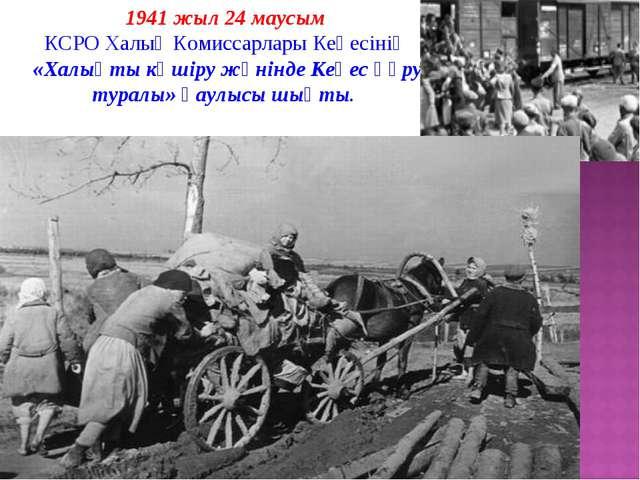 1941 жыл 24 маусым КСРО Халық Комиссарлары Кеңесінің «Халықты көшіру жөнінде...