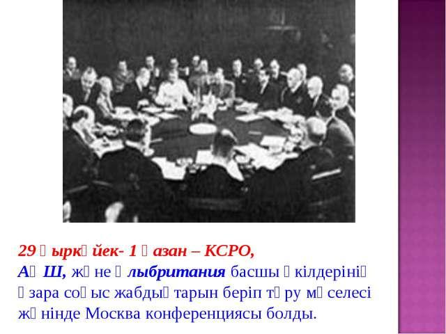 29 қыркүйек- 1 қазан–КСРО, АҚШ,жәнеҰлыбританиябасшы өкілдерінің өзара со...