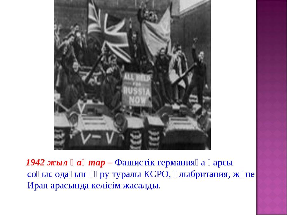 1942 жыл қаңтар– Фашистік германияға қарсы соғыс одағын құру туралы КСРО, Ұ...