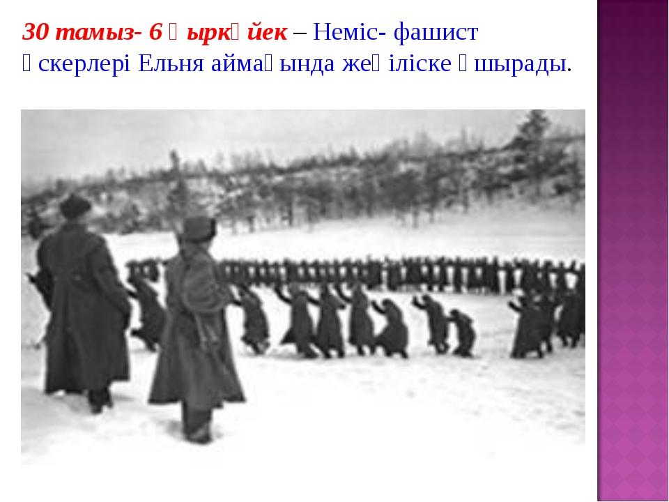 30 тамыз- 6 қыркүйек– Неміс- фашист әскерлері Ельня аймағында жеңіліске ұшыр...