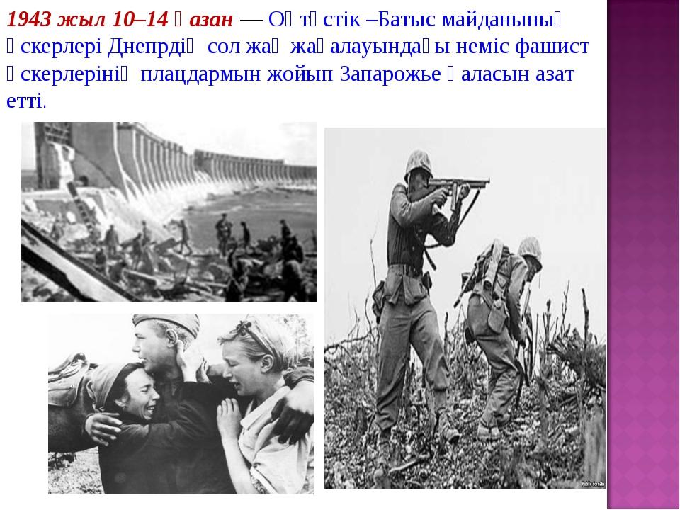 1943 жыл 10–14қазан— Оңтүстік –Батыс майданының әскерлері Днепрдің сол жақ...