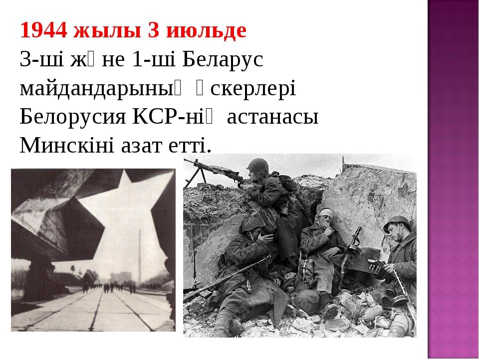 1944 жылы 3июльде 3-ші және 1-ші Беларус майдандарының әскерлері Белорусия...