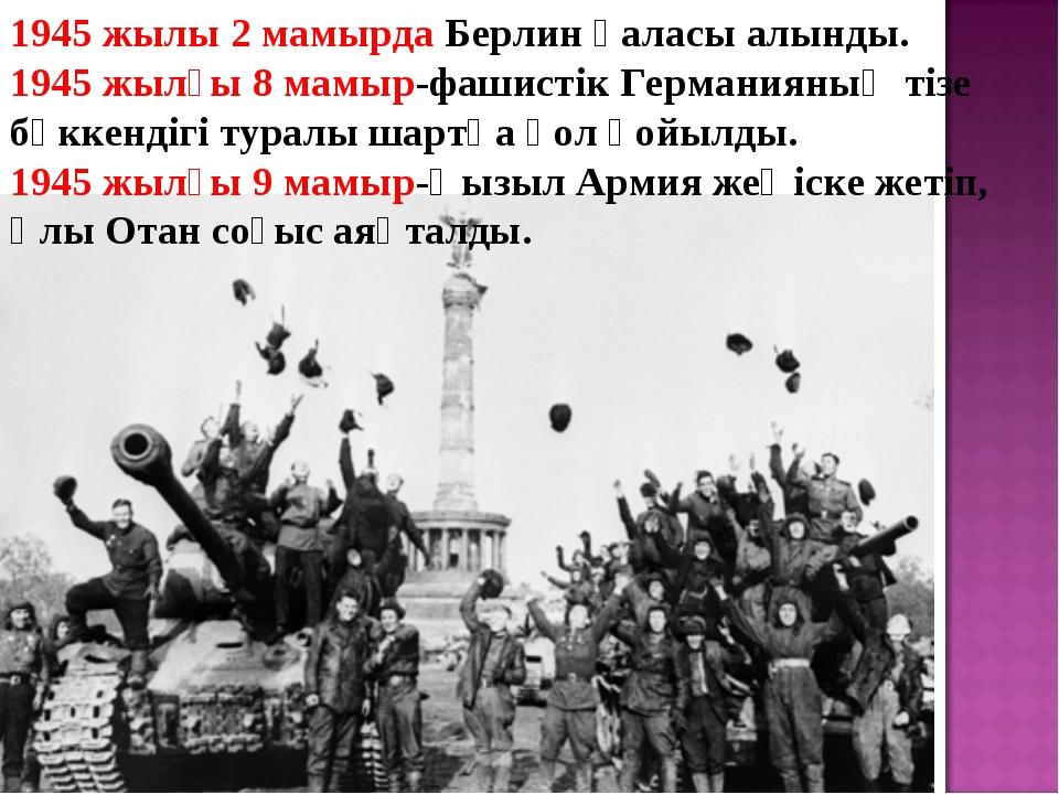 1945 жылы 2 мамырда Берлин қаласы алынды. 1945 жылғы 8 мамыр-фашистік Германи...