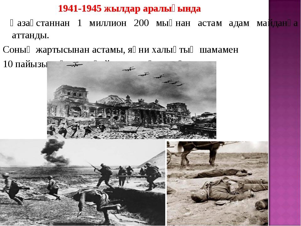 1941-1945 жылдар аралығында Қазақстаннан 1 миллион 200 мыңнан астам адам май...