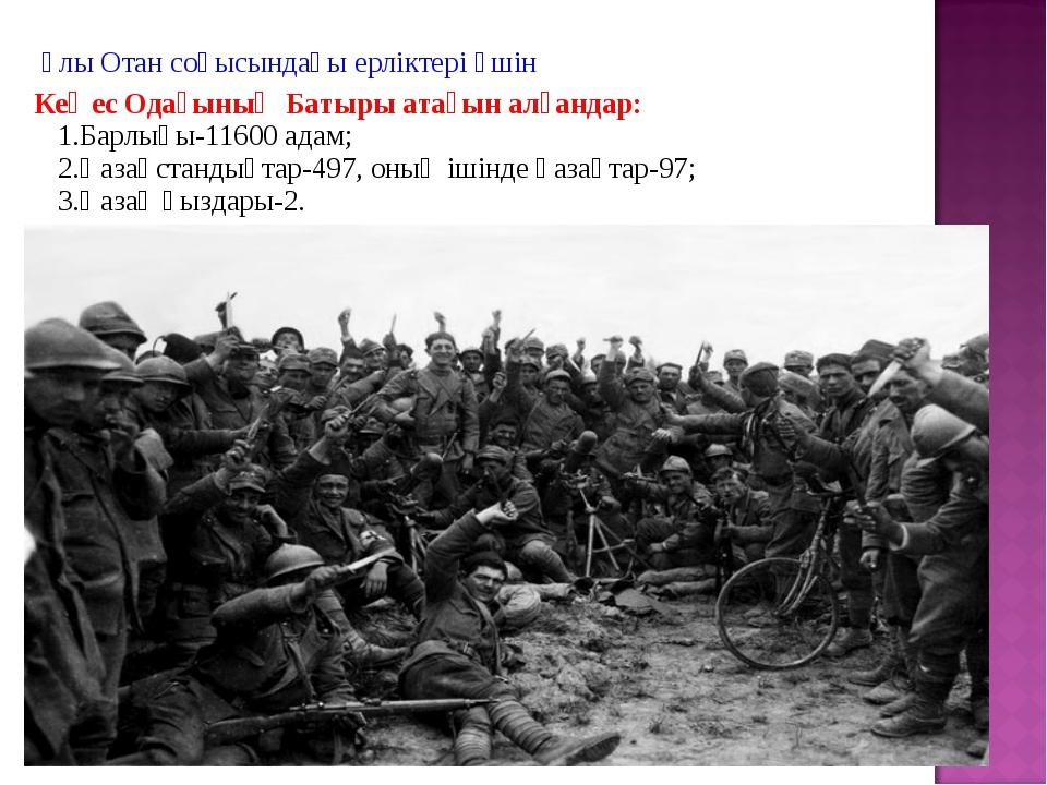 Ұлы Отан соғысындағы ерліктері үшін Кеңес Одағының Батыры атағын алғандар:...