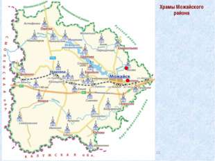 Храмы Можайского района *
