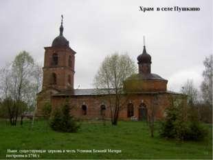 Храм в селе Пушкино * Ныне существующая церковь в честь Успения Божией Матери